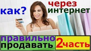 где продать товар через интернет/как правильно продавать через интернет/где найти клиентов онлайн/2