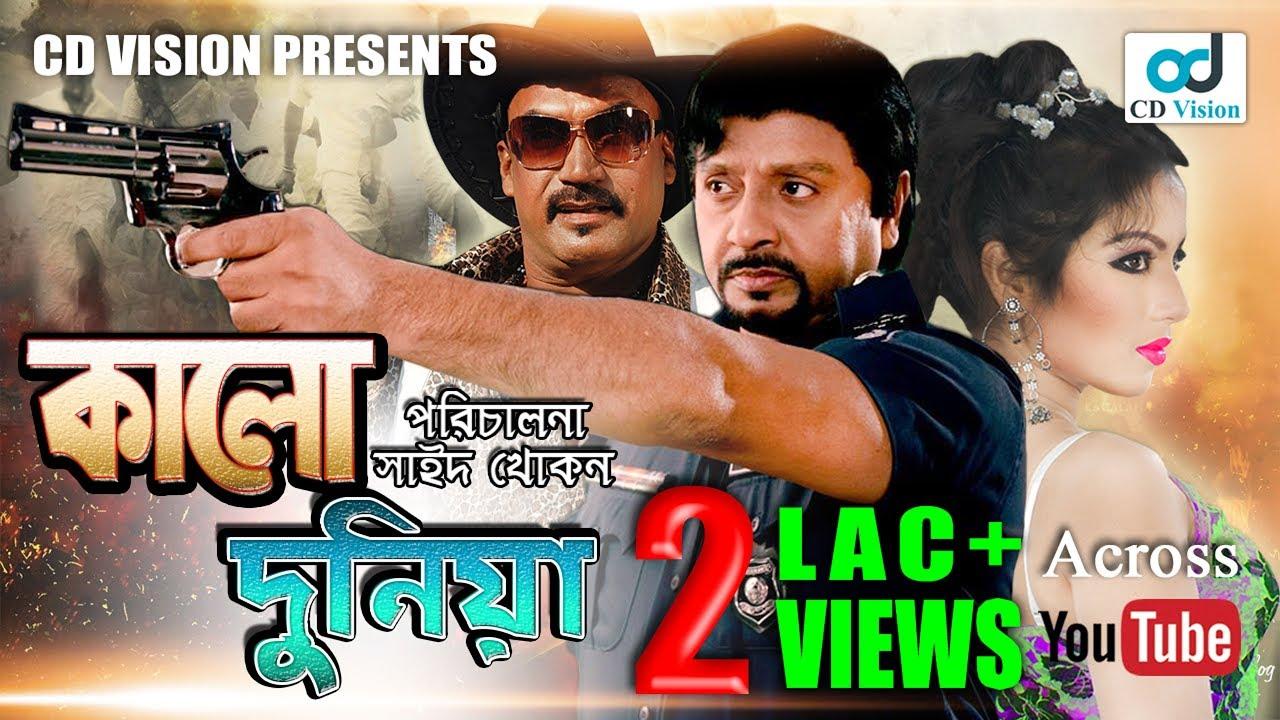 Kalo Duniya | Rubel | Neha | Prince | Riya | New bangla movie 2017 | CD Vision
