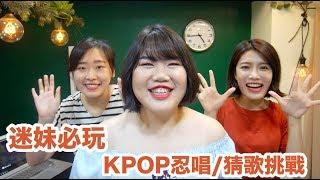 (音量注意/迷妹請進) 迷妹一定要玩的Kpop忍唱猜歌挑戰