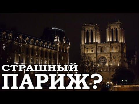Париж 2020 - Ехать Надо? Советы путешественникам.
