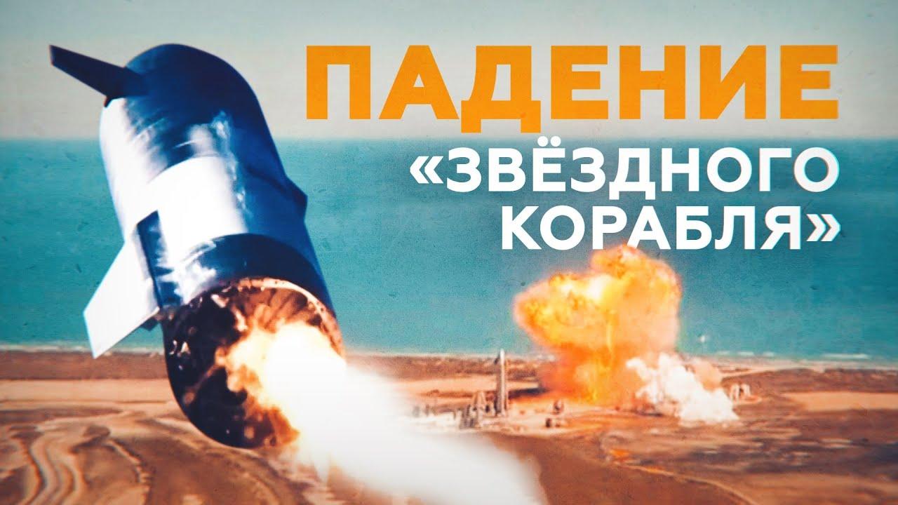 Прототип корабля Starship снова взорвался