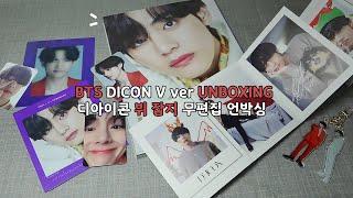 BTS DICON UNBOXING (V ver.) 방탄…