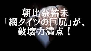 朝比奈祐未 「網タイツの巨尻」が、 破壊力満点! https://youtu.be/lux...