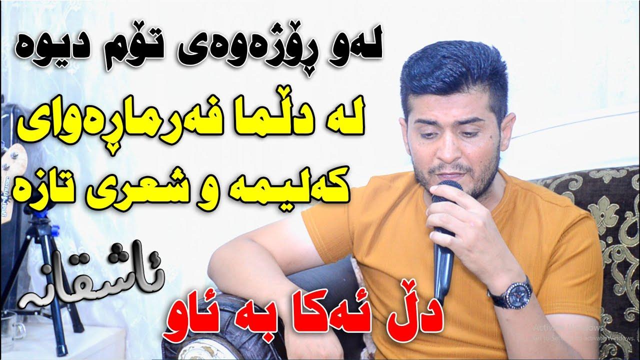 Zhyar Bndyan 2020 ~ Bandi Taza ( Salyadi Navid Baretani ) Track 1