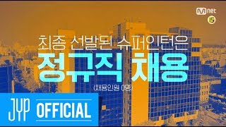 "J.Y. Park X Mnet ""슈퍼인턴"" Teaser 2"