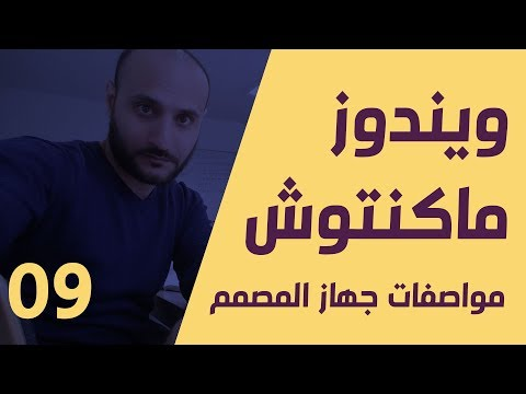 صورة  لاب توب فى مصر ما هي أفضل مواصفات كمبيوتر للتصميم شراء لاب توب من يوتيوب