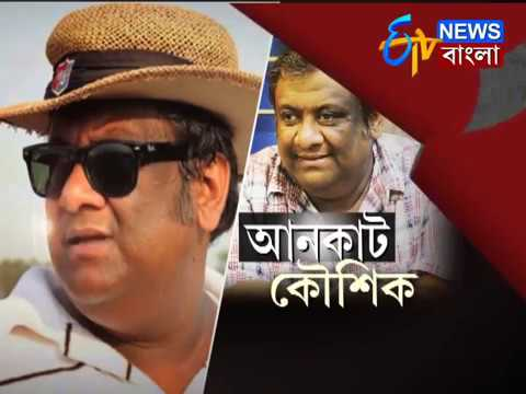 UNCUT KAUSHIK | ETV News Bangla
