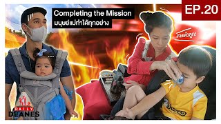 DAILY DEANES EP.20 | Completing the Mission มนุษย์แม่ทำได้ทุกอย่าง