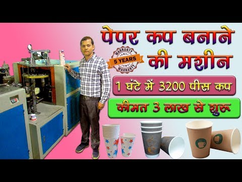 Best Small City Business Ideas in India 2020    Paper Cup Making Business Ideas india 2020