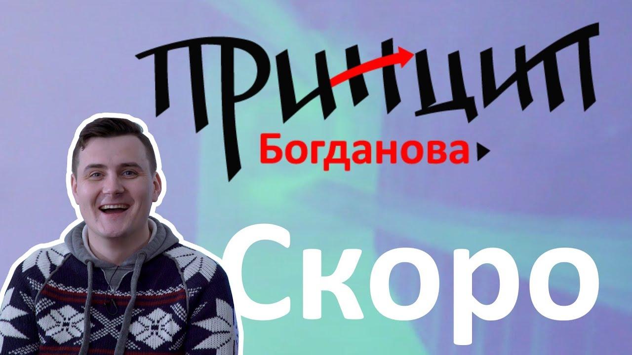 Принцип Богданова | Скоро