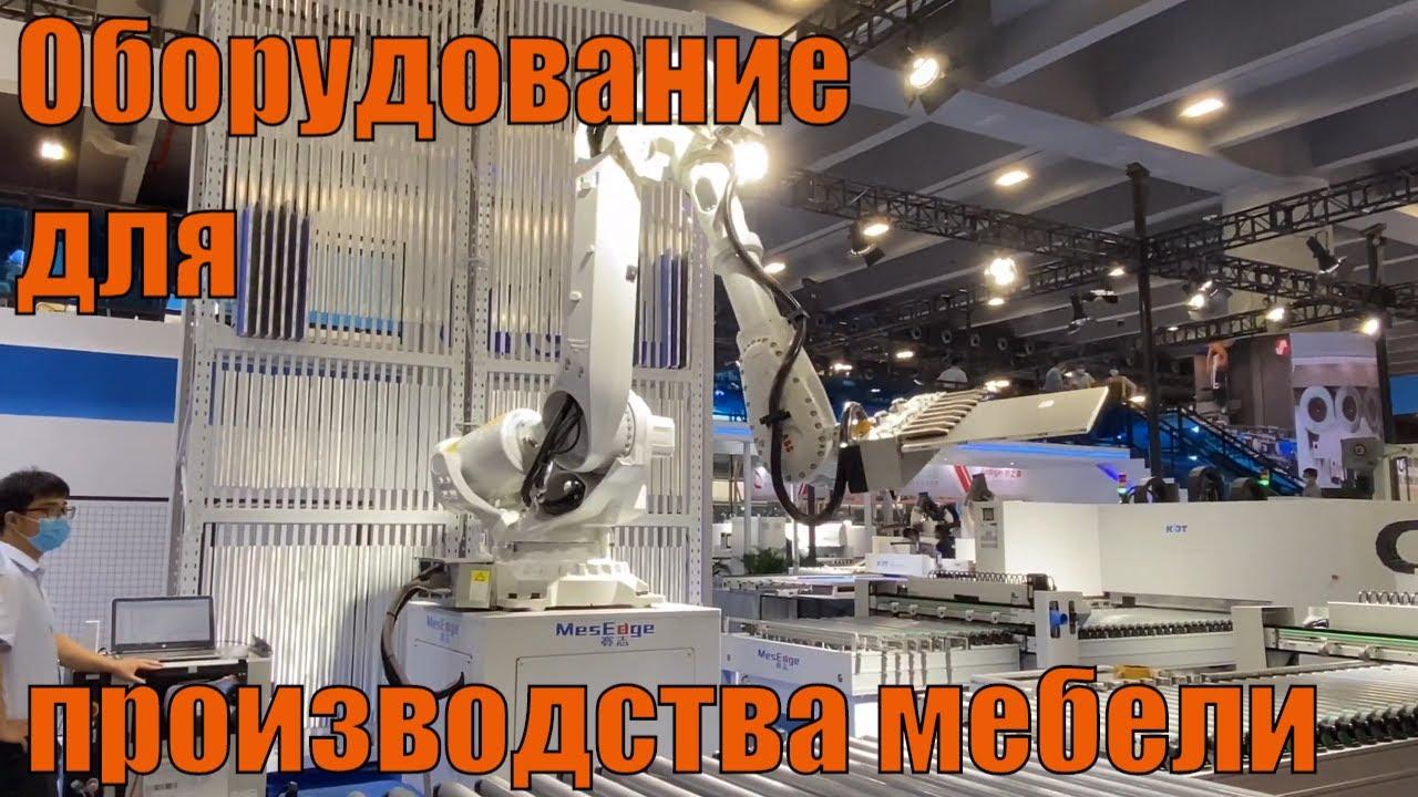 Оборудование для производства мебели Выставка CiFF 2020 г