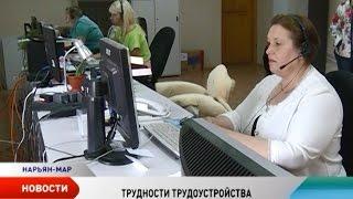 Центр занятости НАО предлагает 22 вакансии для людей с ограниченными возможностями здоровья