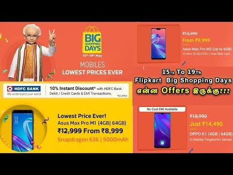 Flipkart Big Shopping Day Offers Full Details | Tamil | Offers Zone | OZ