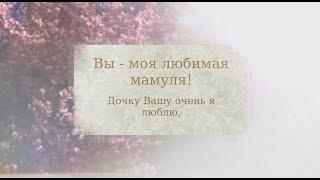 Поздравление теще! super-pozdravlenie.ru