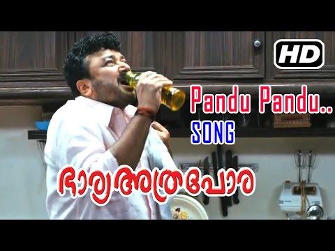 Bharya Athra Pora Malayalam Movie   Scenes   Pandu Pandu Song   Syam Dharman   Jayaram   Gopika