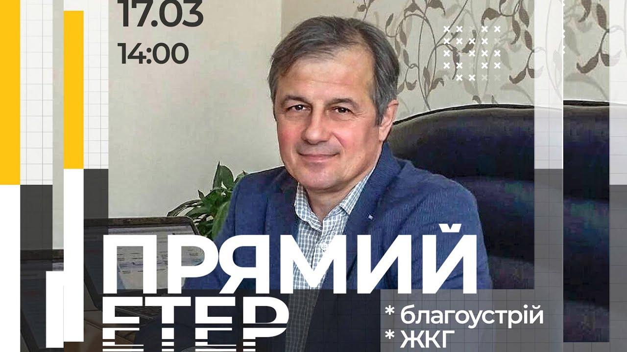 Прямий етер з заступником міського голови Анатолієм Кравцем