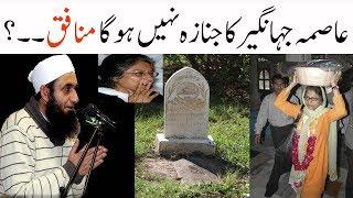 Asma Jahangir Nmaz.e.Jnaza   about Asma Jahangir   who is Asma Jahangir