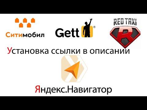 Установка Яндекс навигатора для Ситимобил ( без лимита )