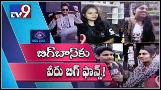 Bigg Boss Telugu 2 : Public talk captured by TV9