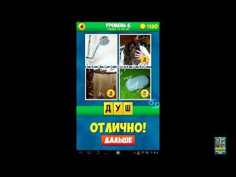 4 фотки 1 слово - ответы 61-80