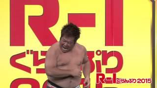 プラスマイナス岩橋 R-1ぐらんぷり2015 3回戦