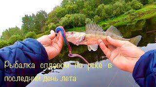Рыбалка сплавом в конце лета Разведка новых для меня мест