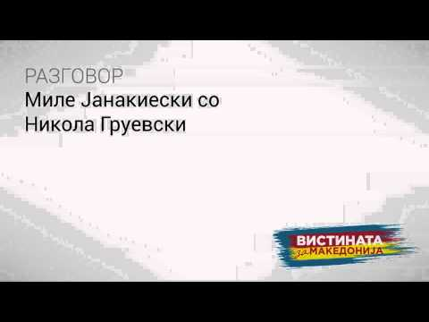 (Докази) Груевски лажел за неговите парцели на Водно и �...