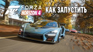 Forza Horizon 4 КАК ЗАПУСТИТЬ