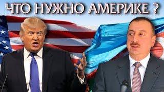 Что США нужно от Азербайджана