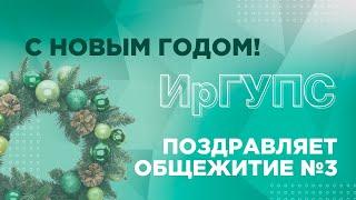 С наступающим Новым годом поздравляет общежитие №3 ИрГУПС