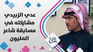 الشاعر عدي الزبيدي - مشاركته في مسابقة شاعر المليون