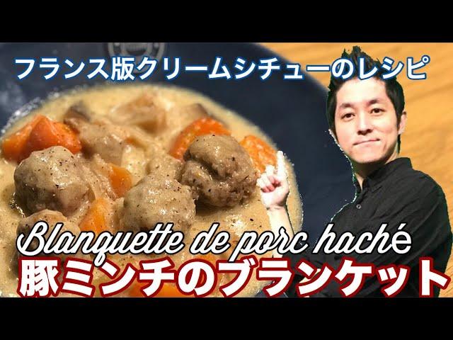 豚ミンチのブランケット 作り方 フランス版シチュー フランスの家庭の伝統料理 レシピ chef koji