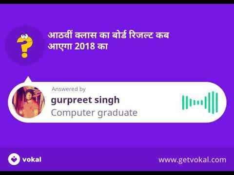 आठवीं क्लास का बोर्ड रिजल्ट कब आएगा 2018 का ?  Aatthvi Class Ka Board Result Kab Aayega 2018 Ka ? thumbnail