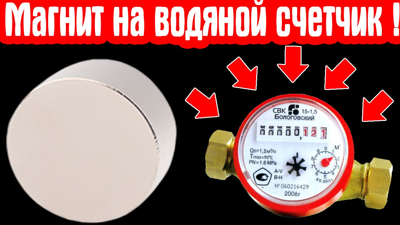 купить неодимовый магнит для остановки счетчика воды