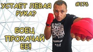 Выносливость левой руки в боксе / развивающее упражнение. How to strengthen left hand in boxing