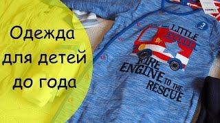 Одежда для детей до года(На первом году жизни качество детской одежды очень важно. Она не должна стеснять движения крохи, ему должно..., 2014-12-18T05:07:40.000Z)