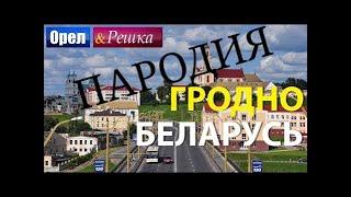 """ПАРОДИЯ НА """"ОРЁЛ И РЕШКА"""""""