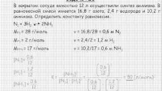 63  Общая химия Скорость химических реакций  Химическое равновесие  Задача №8