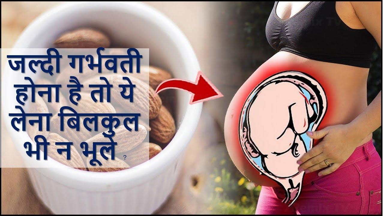 जल्दी गर्भवती होना है तो ये एक चीज़ लेना बिलकुल भी न भूले ? Dryfruits for fertility| In Hindi