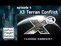 seePyou plays X3 Terran Conflict - Ep04
