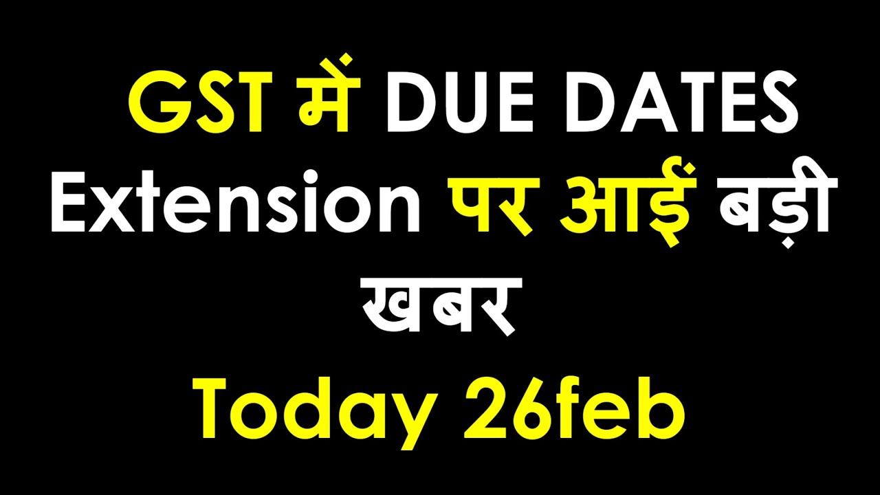BIG NEWS ON DUE DATE EXTENSION, LATEST UPDATE ON 26 FEB