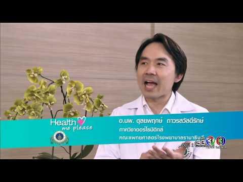 ย้อนหลัง Health Me Please | โรคนิ้วล็อค ตอนที่2  | 25-04-60 | TV3 Official