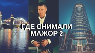 Где снимали МАЖОР 2 в Санкт-Петербурге | Скоро, где снимали МАЖОР 3