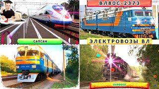 Редкие гудки железнодорожного транспорта. Сборник видео для детей