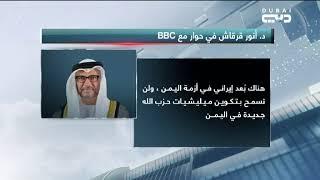 قرقاش: هناك بعد إيراني في أزمة اليمن ولن نسمح بتكوين مليشيات حزب الله جديدة في اليمن