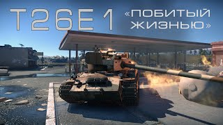 """Обзор T26E1-1 Super Pershing """"Побитый жизнью"""" - в War Thunder!"""
