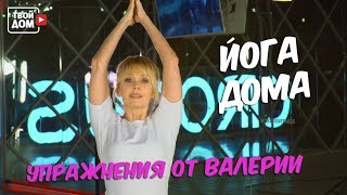 Йога дома: комплекс упражнений от певицы Валерии | Все на спорт