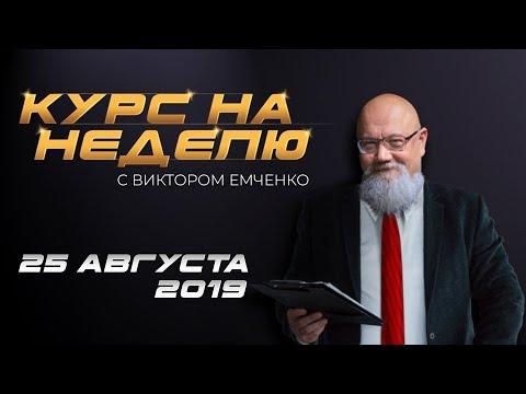 Курс на неделю с Виктором Емченко. 25 августа 2019