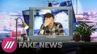 Fake News #3: как федеральное ТВ позорит Путина