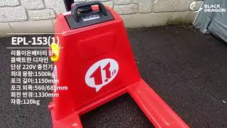 쌍용리프트 리튬이온배터리 전동 핸드 파레트 트럭 EPL…